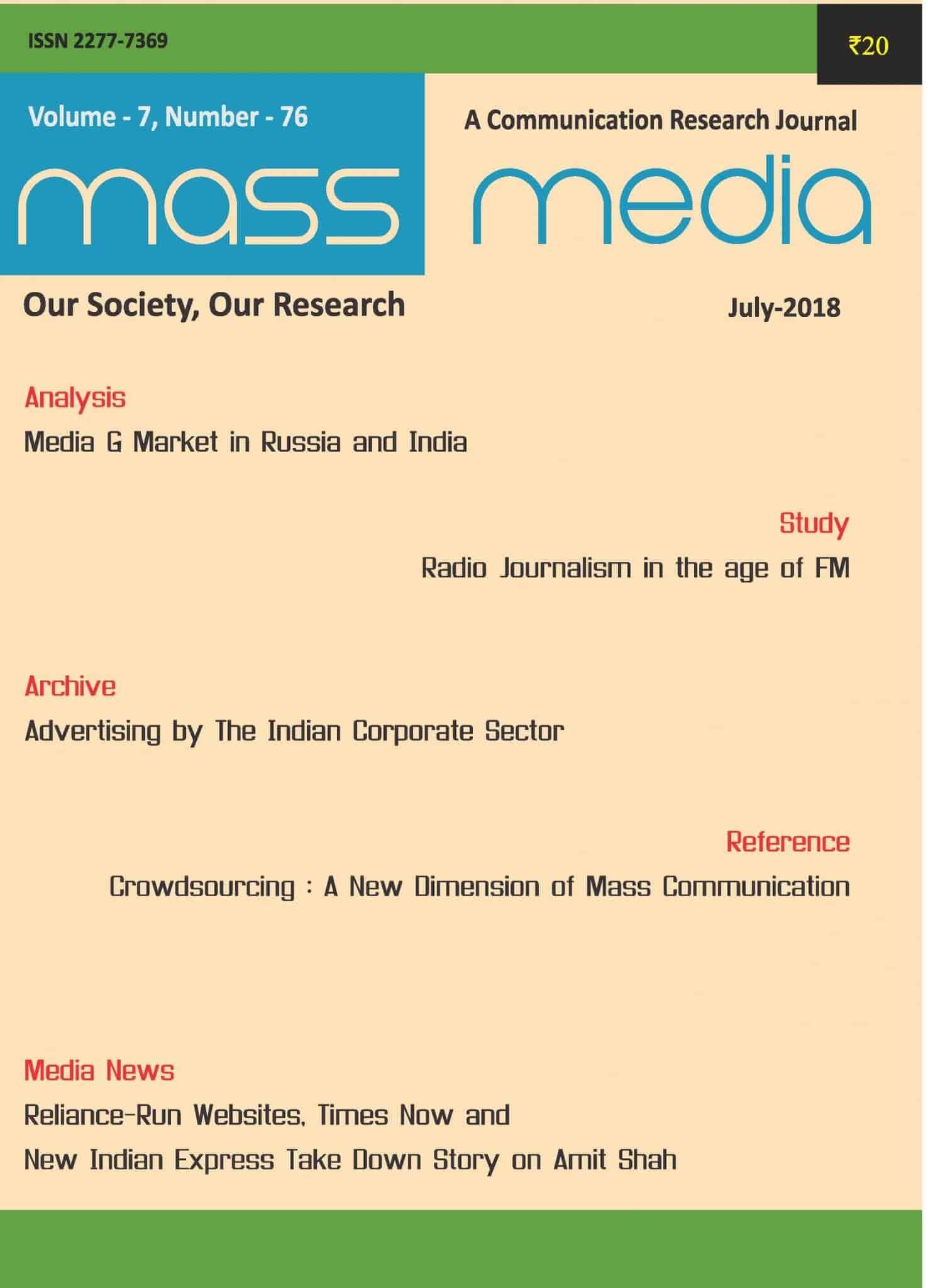Mass Media (July 2018)
