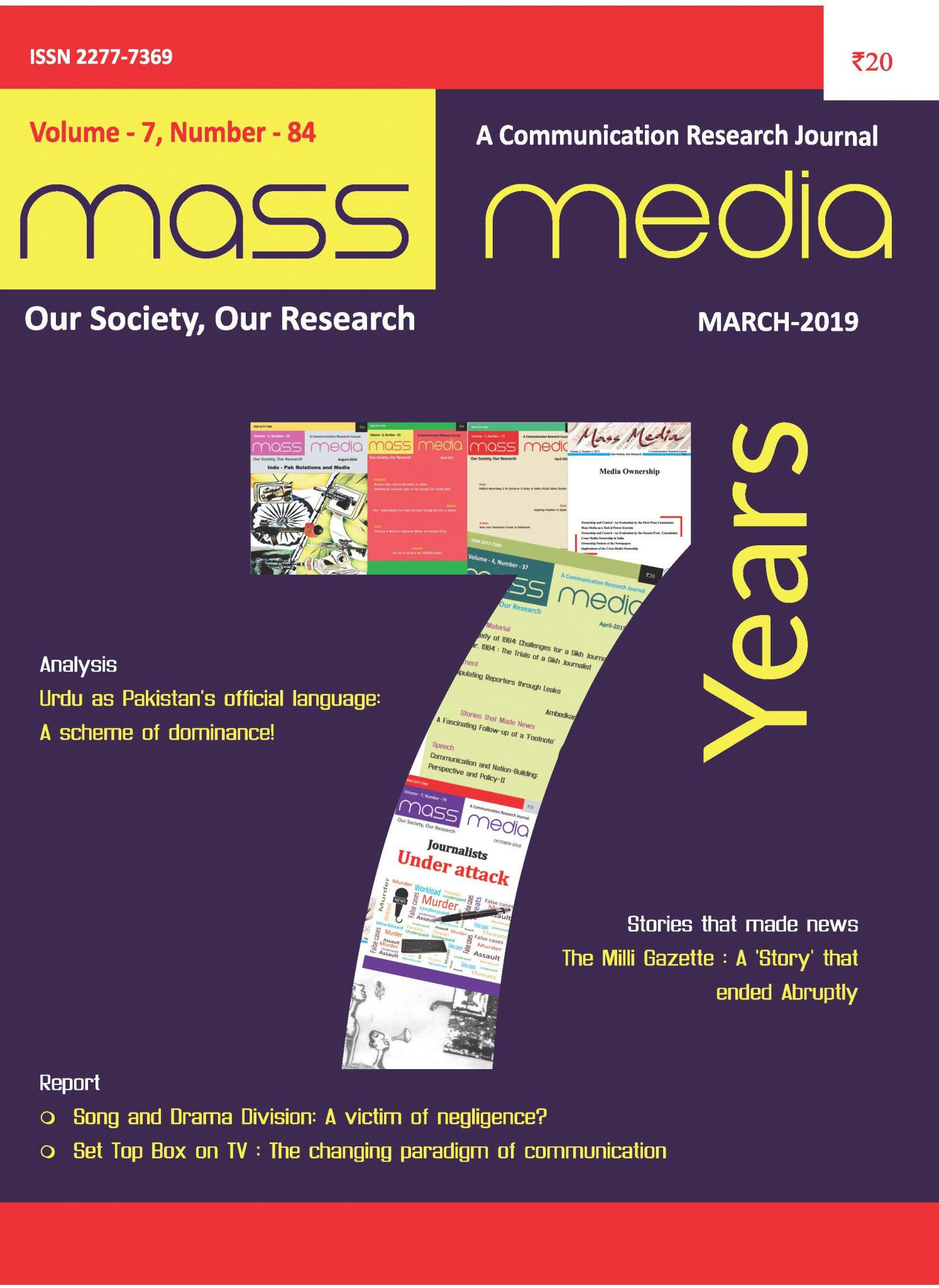 Mass Media (March 2019)